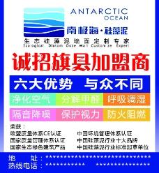 南极海硅藻泥广告