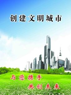 创建文明城市展板