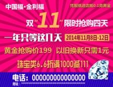 中国福金利福钻石珠宝