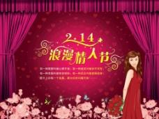 2 14 浪漫情人节
