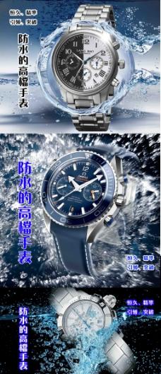 高档手表淘宝高清海报免费下载