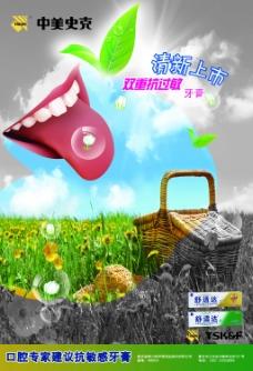 中美史克舒克达药膏宣传海报