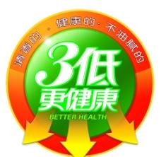 3低更健康清香和层图片