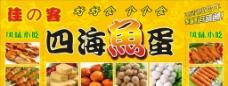 四海鱼蛋 香港鱼蛋图片