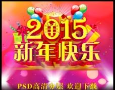 新年海报 2015新年快乐图片