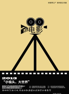 微电影海报图片