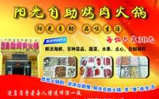 自助烤肉宣传单图片