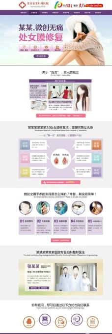 处女膜修复术网站图片