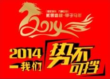 2014新年活动背景