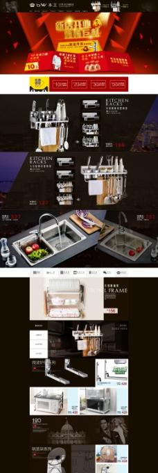 天猫高端电商网页设计