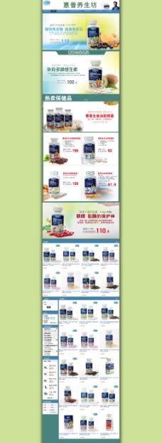 简洁保健食品网页