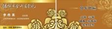金卉月季苑名片图片