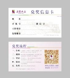兑奖信息登记卡图片