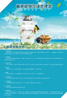 广州极速食物垃圾处理器十大优势图片