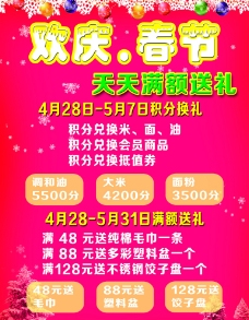 欢庆春节宣传单图片