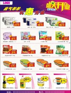 超市开业图片