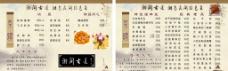 湘间古道菜单菜谱图片