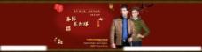 淘宝新年春节男女装活动海报图片