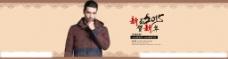 淘宝男装羽绒服春节新年优惠海报图片