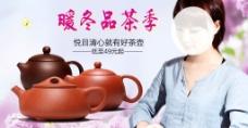 暖冬品茶季海报图片
