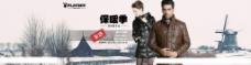 淘宝冬季男女装羽绒服海报图片