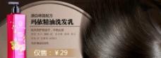 洗发乳海报图片