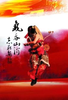 中国风古典民族海报
