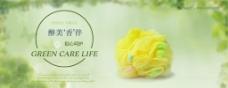 绿色banner沐浴球广告图