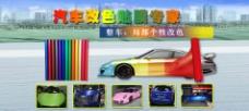 汽车用品海报 改色贴膜