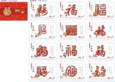 2015年福娃福字台历