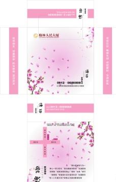 日韩料理海苔包装餐巾纸盒子图片