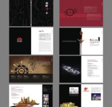 购物城招商手册图片