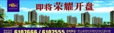 九龙城高炮广告图片