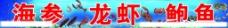 海参 龙虾鲍鱼图片