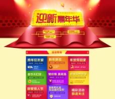 2015迎新嘉年华图片
