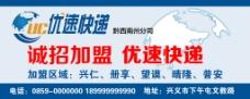 优速快递招商加盟宣传海报宣传单设计