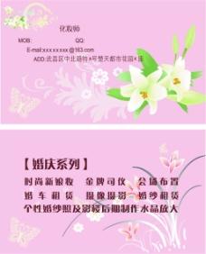 粉色清新百合化妆师名片
