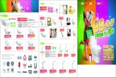 卫浴活动价格宣传页单页名片下载