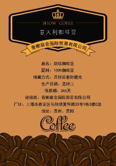 咖啡豆标签