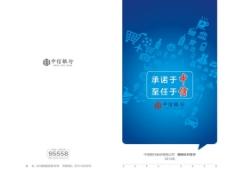 中信银行企业样本图片