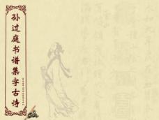 书法封面  画册封面图片