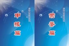 蓝色科技房产建筑画册封面设计图片