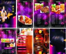 酒吧 价目表 画册图片