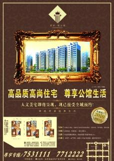 房地产广告稿图片