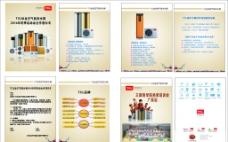 TCL广告图片