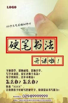 硬笔书法海报图片