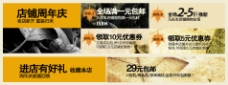 店铺周年庆海报