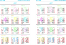 2015羊年多彩数字日历