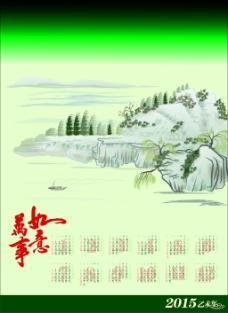 2015羊年绿色水墨大气简约日历