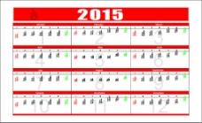 2015羊年红色大气简约日历